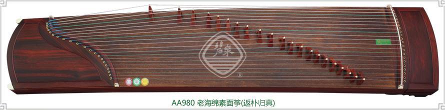 AA980老海绵素面筝(返朴归真)